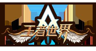王者世界logo
