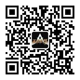 王者世界微信公众号